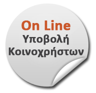 on line ipovoli koinoxriston